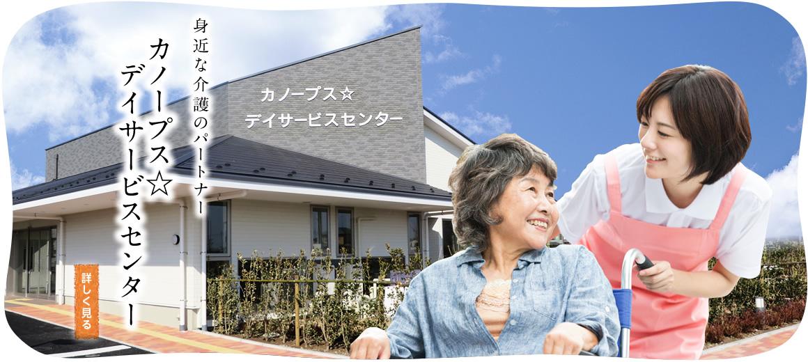 身近な介護のパートナー カノープス☆デイサービスセンター