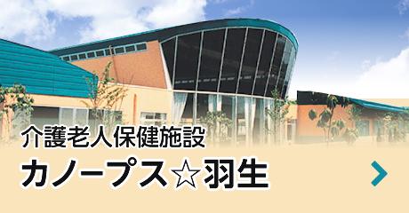 介護老人保健施設 カノープス☆羽生