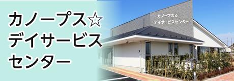 カノープス☆デイサービスセンター
