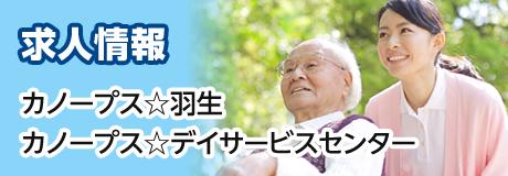 求人情報 カノープス☆羽生 カノープス☆デイサービスセンター
